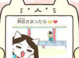 ねこねこ日本史 第19話 清少納言、いとをかし!