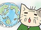 ねこねこ日本史 第23話 ねこねこマップだ、伊能忠敬!