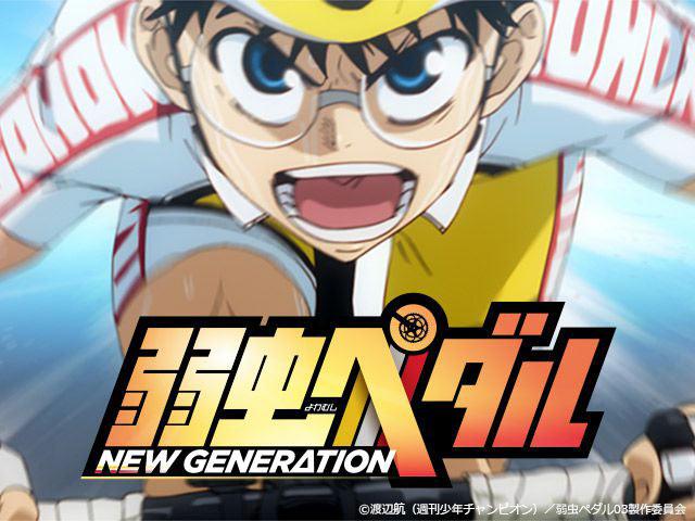 弱虫ペダル NEW GENERATION 第3話 手嶋、魂の走り