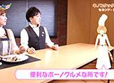 アニメちゃんに会える国 第25話