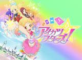 バンダイチャンネル 「アイカツスターズ!」 第22話〜第26話 7daysパック