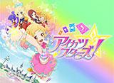 バンダイチャンネル 「アイカツスターズ!」 第47話〜第50話 7daysパック