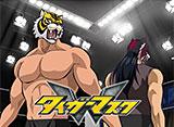 タイガーマスクW 第35話 炸裂!虎の牙!