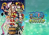 ワンピース 〜アドベンチャーオブネブランディア〜