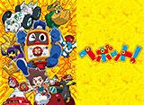 バンダイチャンネル 「ヘボット!」 第38話〜第50話 14daysパック