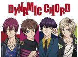 「DYNAMIC CHORD(ダイナミックコード)」 全12話 14daysパック