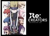 「Re:CREATORS」 全22話 30daysパック