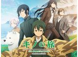 「キノの旅 -the Beautiful World- the Animated Series」 全12話 14daysパック