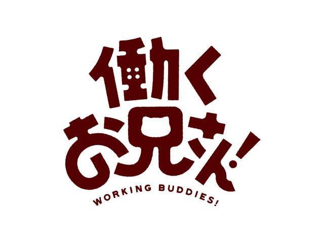 働くお兄さん! 第13話 『働くお兄さん!』特番