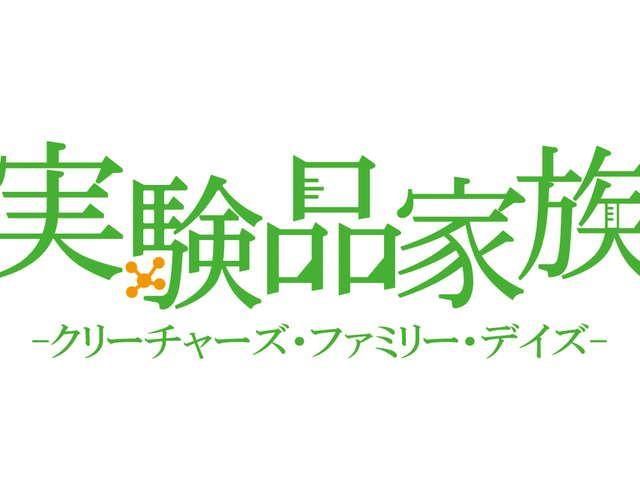 実験品家族-クリーチャーズ・ファミリー・デイズ- #0 放送直前スペシャル