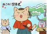 「ねこねこ日本史」 全32話 30daysパック
