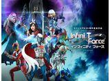 「Infini-T Force(インフィニティ フォース)」 全12話 14daysパック