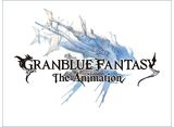 「GRANBLUE FANTASY the Animation」 全13話 14daysパック