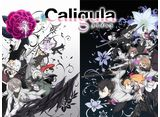 「Caligula -カリギュラ-」 全12話 30daysパック