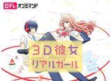 「3D彼女 リアルガール」 第13話〜第24話 30daysパック