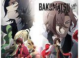 「BAKUMATSUクライシス」 全12話 14daysパック