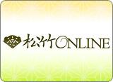 松竹ONLINE