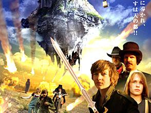セレスティアル・キングダム 天空の城と魔法の剣