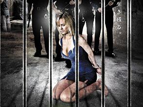 プリズン・レイプ 残酷女子刑務所