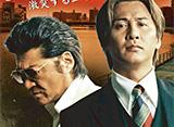 仁義の聖戦〜ジャックナイフ〜完結編