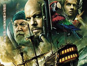 トレジャー・アイランド 第二章 一本足の海賊ジョン・シルバー
