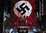 デビルズ・ロック ナチス極秘実験