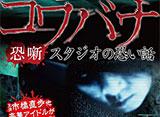 戦慄ショートショート 恐噺 スタジオの恐い話