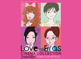 「LOVE&EROS」14days パック