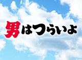 男はつらいよ (第41作)〜(第49作)14daysパック