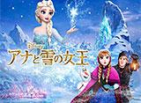 [10位]アナと雪の女王(日本語字幕版)
