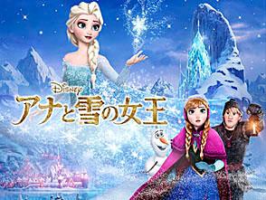 アナと雪の女王(日本語字幕版)