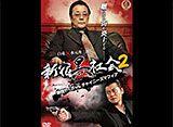 新宿黒社会 〜新宿やくざVSチャイニーズマフィア〜2