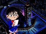 【第1作】劇場版 名探偵コナン 時計じかけの摩天楼