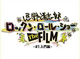 忌野清志郎 ロックンロールショー The FILM