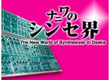ナニワのシンセ界 〜The New World of Synthesizer in Osaka〜