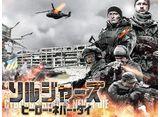 ソルジャーズ/ヒーロー・ネバー・ダイ