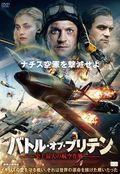 バトル・オブ・ブリテン〜史上最大の航空作戦〜