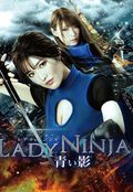 Lady Ninja 〜青い影