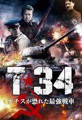 T−34 ナチスが恐れた最強戦車