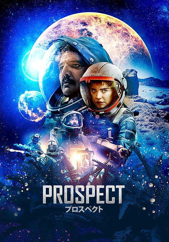 プロスペクト Prospect