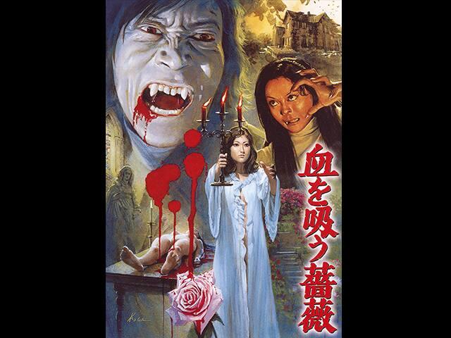 血を吸う薔薇