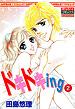 ドキドキing 2 (下巻)
