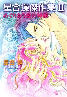 めぐりあう愛の神秘 星合操傑作集 II (下巻)