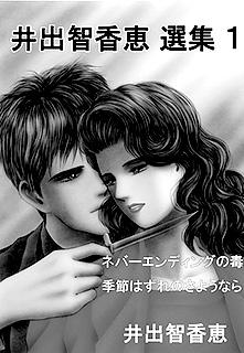 井出智香恵選集 1 ネバーエンディングの毒
