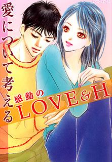 愛について考える 感動のLOVE & H (下巻)