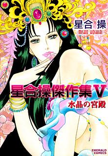 水晶の宮殿 〜星合操傑作集 V (上巻)
