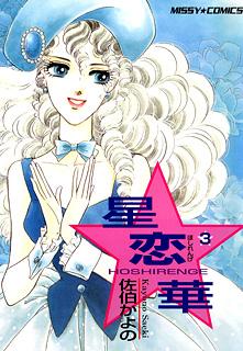 星恋華 3