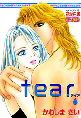 tear (下巻)