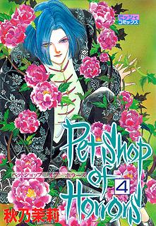Petshop of Horrors 4 (上巻)