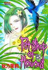 Petshop of Horrors 5 (上巻)